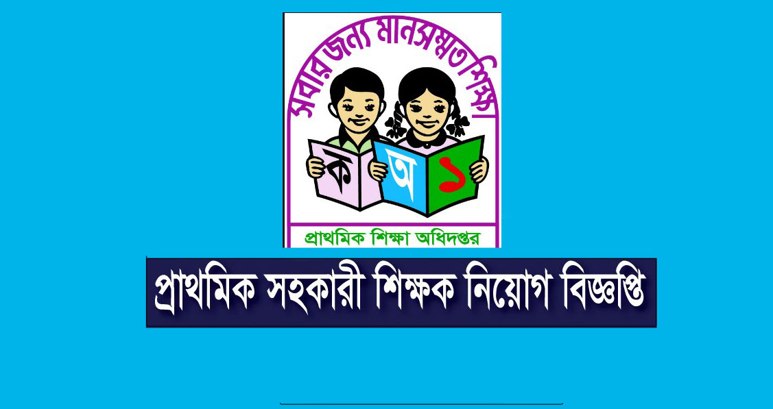 Primary School Teacher Job Circular 2019
