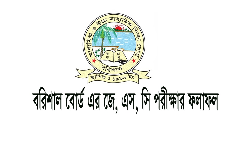 JSC Result 2019 Barisal Education Board