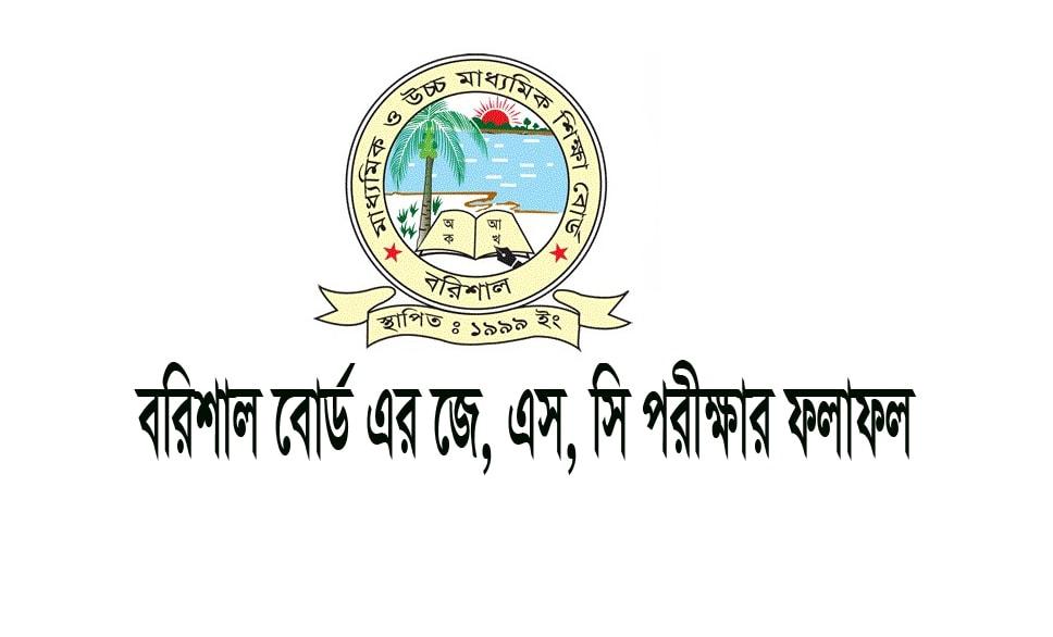 JSC Result 2019 Barisal Education Board