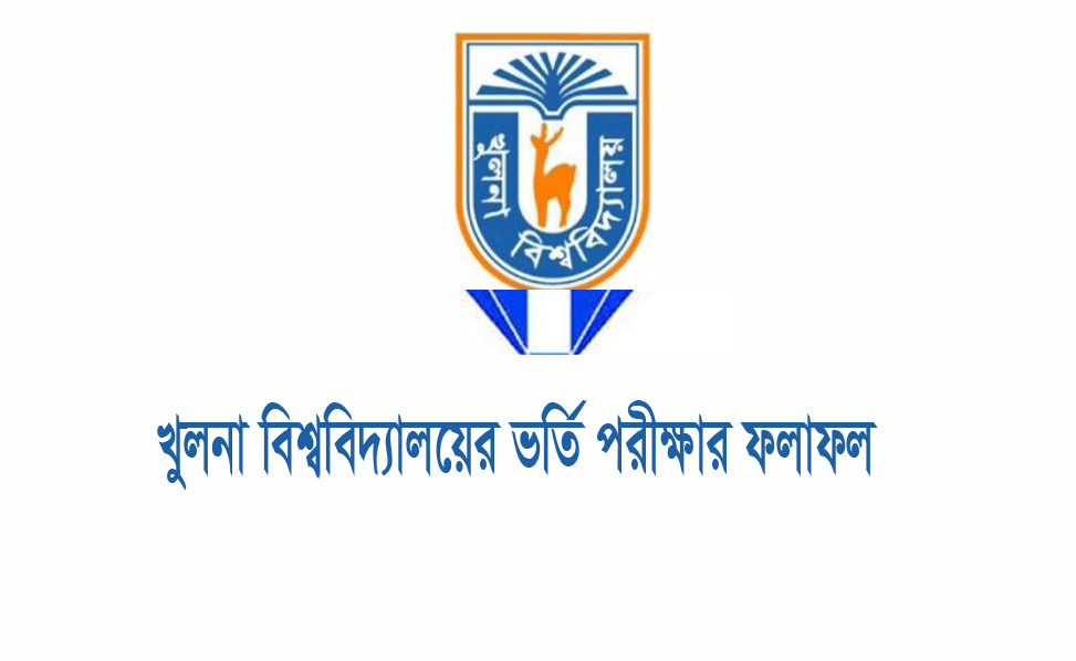 Khulna University Admission Result 2019