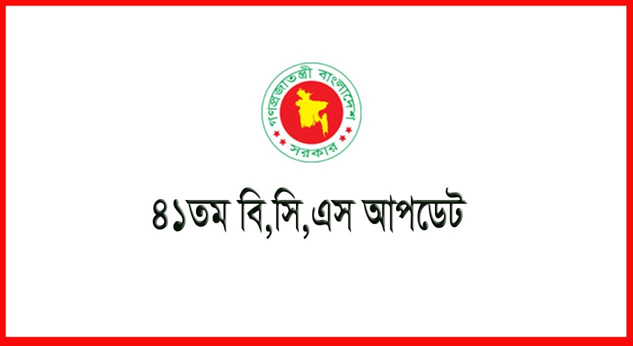 41th BCS Exam Date 2020