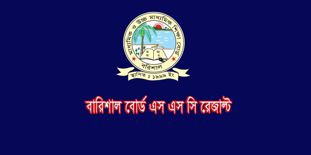 SSC Result 2020 Barishal Board
