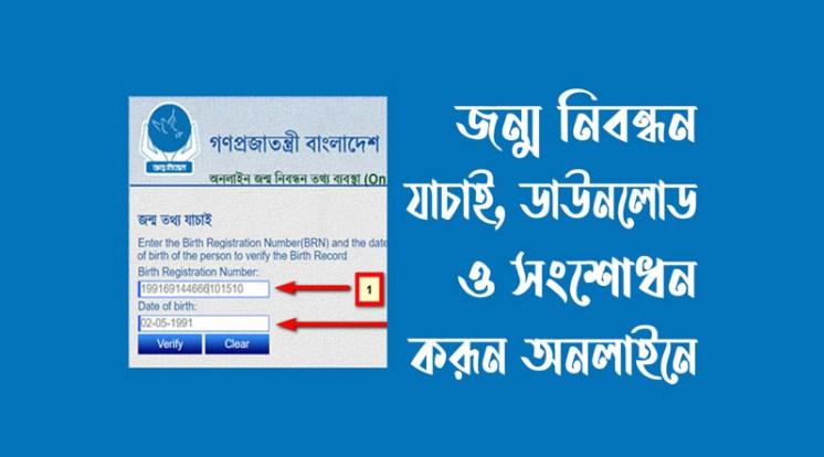 Online Birth Certificate Check